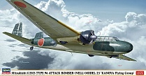 "02218 Mitsubishi G3M3 TYPE 96 ATTACK BOMBER (NELL) MODEL 23 ""KANOYA Flying Group"""