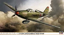 "09758 Самолет P-39N AIRACOBRA ""RED STAR"""