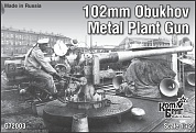 KBG72003 Russian 102mm Obukhov Metal Plant Gun
