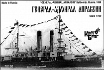 Корабль KB70130 General-Admiral Apraksin Coast Defense Battleship, 1899