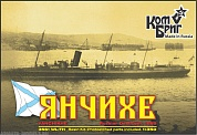 KB3561WL/FH Yanchikhe Russian Destroyer, 1889