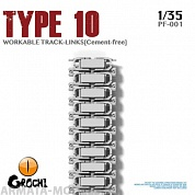 PF-001 JGSDF Tape 10 Tank Cement-free Workable Track 1/35