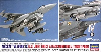 35114 Авиационное вооружение: IX (U.S. JOINT DIRECT ATTACK MUNITIONS & TARGET PODS)