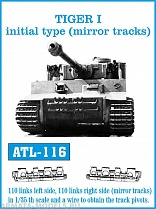 ATL-35-116 Металлические траки Германия, TIGER I initial production (mirror tracks) 1/35