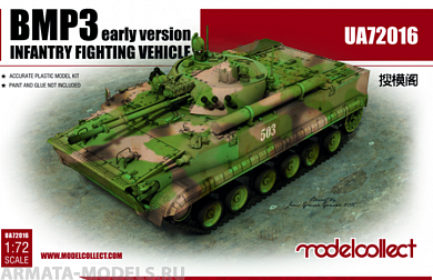 UA72016 BMP3 INFANTRY FIGHTING VEHICLE early Ver. Modelcollect