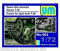 Tracks for light tank T-26(plastic)