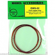 EWS-02 Дополнения для моделей Universal multi-scale 0.20 mm / 0.22 mm / 0.25 mm fine cooper wires for any scale model kits and dioramas. 2 meters each diameter.