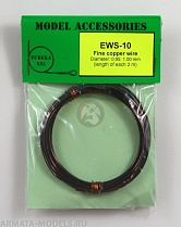 EWS-10 Дополнения для моделей Universal multi-scale 0.95 mm / 1.00 mm fine cooper wires for any scale model kits and dioramas. 2 meters each diameter.