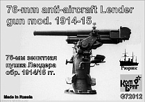 KBG72012 Russian Lender AA Gun model 1914/1915