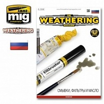 "AMIG4766 Ammo Mig Журнал ""Weathering"" на русском языке выпуск №  17.  WASHES, FILTERS AND OILS"