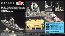 40085 Набор фототравления JN LIGHT CRUISER NOSHIRO DETAIL UP PARTS SUPER
