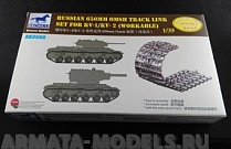 АВ3560 Траки 650mm Omshtrack Link set for KB-1