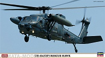 01965 Вертолет UH-60J (SP) Rescue Hawk