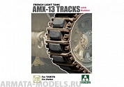 2061Т  French Light Tank AMX-13 Tracks with Rubber 1/35