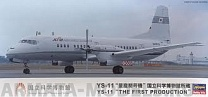 10678 YS-11 Airliner The First Production Limited Edition