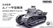 MENTS-008S IJA Renault Type Ko Tank (Limited Edition)