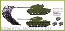 АВ3565 Траки t80E1 workable track link set for m26/M46