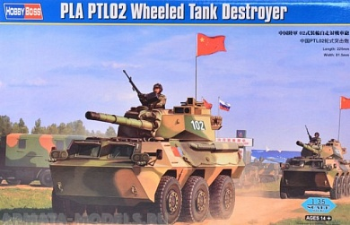 82485 БТР PLA PTL02 Wheeled Tank Destroyer Hobby Boss