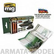 AMIG7160 Ammo Mig Набор акриловых красок MYTHICAL RUSSIAN GREEN COLORS 1935-2016