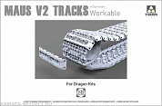 2094Т  MAUS V2 tracks with sprockets (Workable)  1/35
