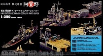 40079 Набор  для IJN Light Cruised  Agano Detail UP Parts Super